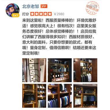 http://www.less-more.net/A..小北京对LessMore西服定制的大众点评评论