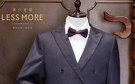 定制一套西装需要多少钱?