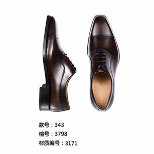 深咖色牛津同款皮鞋定制